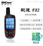 F82(华辰北斗/彩途)