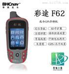 华辰北斗 彩途f62手持全球定位系统接收机