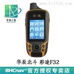 华辰北斗F32手持GPS全球定位系统接收机