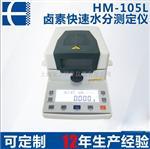 国产高卤素水分测定仪 HM-105L粮食水分快速测定仪定制