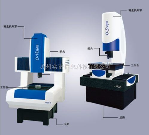 三坐标影像测量仪