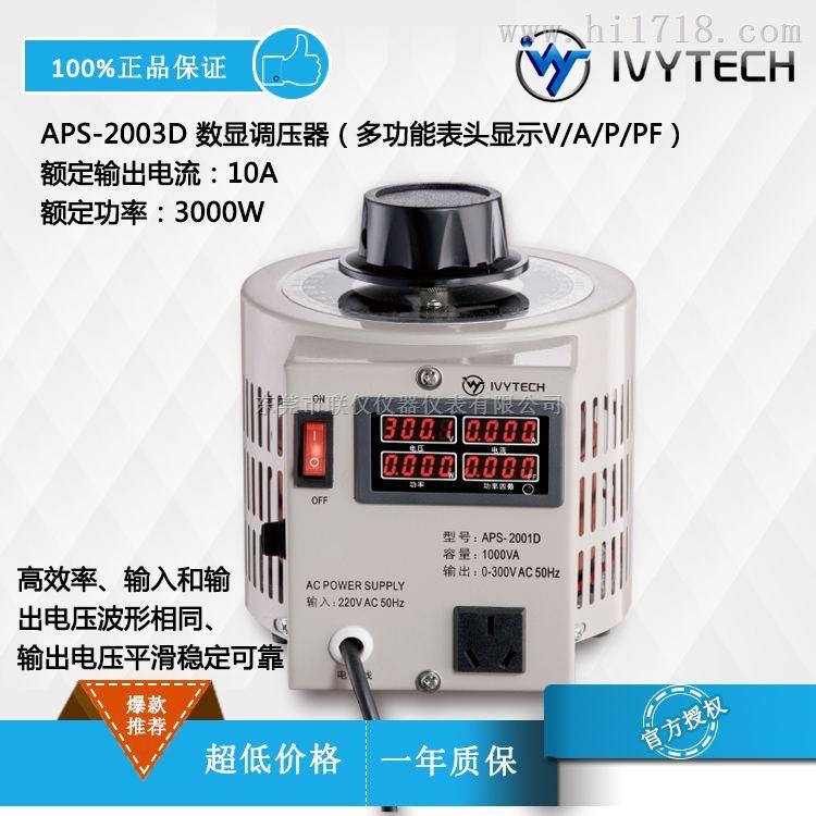 艾维泰科四窗口电压电流功率PF值显示3KVA数显调压器APS2003D包邮