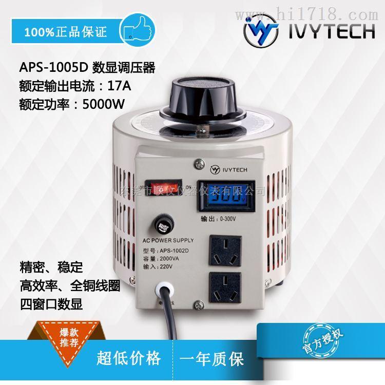 艾维泰科 IVYTECH新一代5KVA数显调压器0到300V APS 1005D包邮