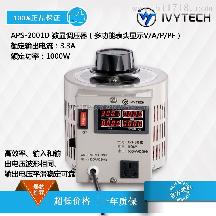 艾维泰科四窗口电压电流功率PF值显示1KVA数显调压器APS2001D包邮