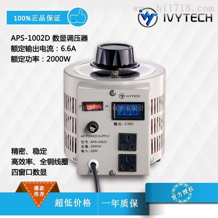 艾维泰科IVYTECH新一代2KVA数显调压器0到300V APS1002D包邮