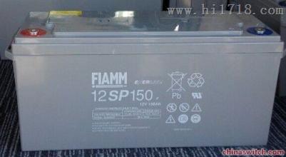 供应FIAMM非凡蓄电池12SP120 12V120AH