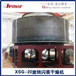 安乃近气流干燥设备500kg/h