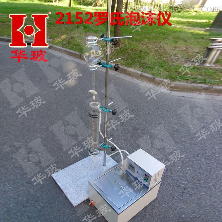 仪器仪表网 供应 实验室仪器设备 其他实验仪器装置 【正品】2152罗氏