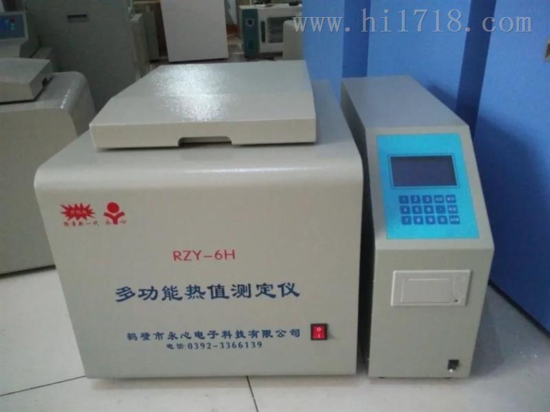 鹤壁锅炉专用热值仪/锅炉燃油大卡仪