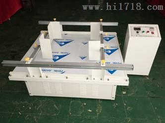 最新款汽车摸拟运输振动台HJ-8011华杰生产销售