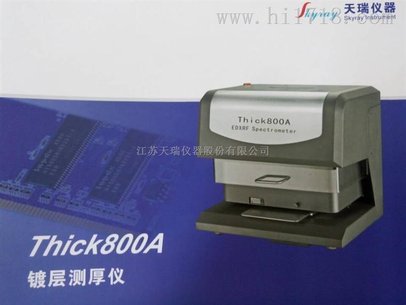 X光镀层测厚仪Thick800a