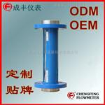 玻璃转子流量计 玻璃管浮子流量计选型 成丰仪表优质服务品牌