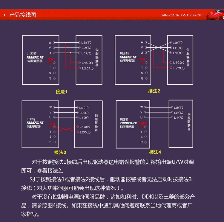 川菲特伺服变压器产品接线图