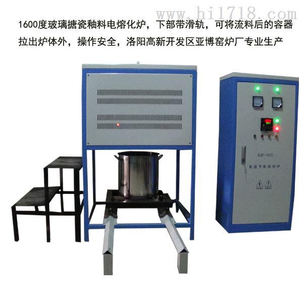 1600度高温玻璃熔块炉 实验型熔块加热炉