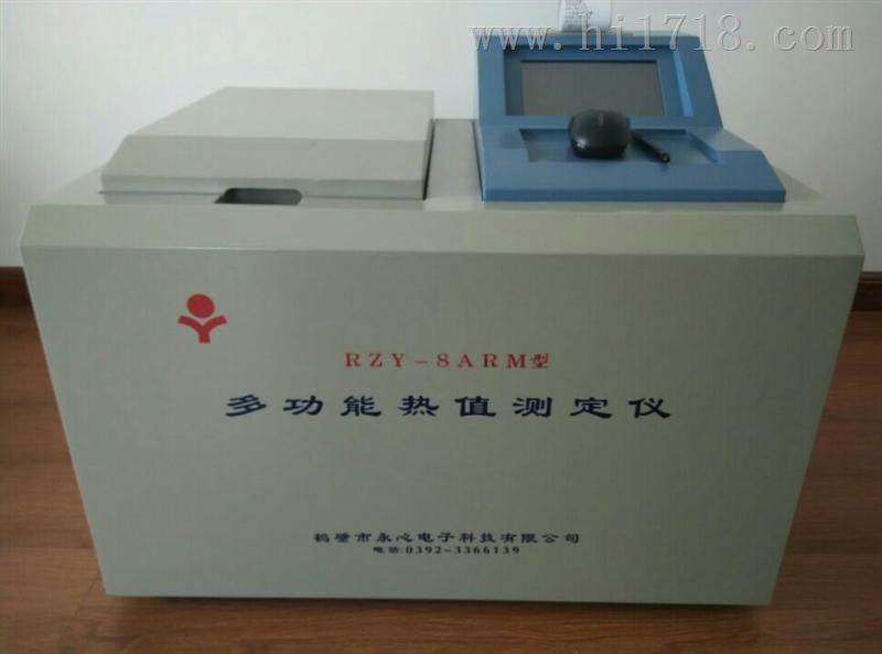 锅炉燃油专用热值检测仪/2016新研发热值仪