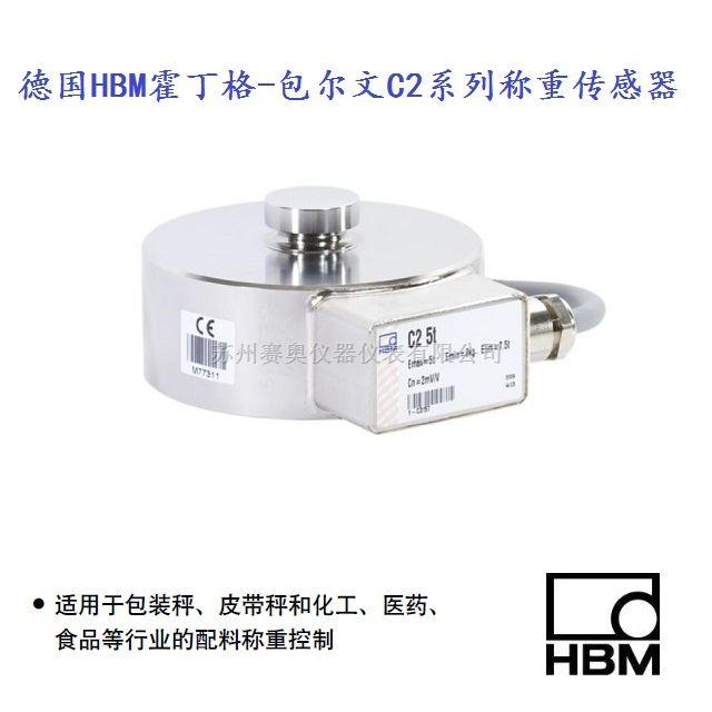 德国HBM称重传感器C2传感器