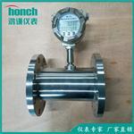【厂家直销】涡轮流量计,制造商4-20mA涡轮流量计鸿谦