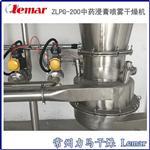 LPG-150高速离心喷雾干燥机、LPG-100喷干塔生产厂家