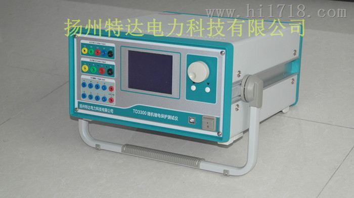 现货供应 微电脑继电保护测试仪/微机继电保护校验仪/扬州特达电力