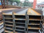 广东热轧工字钢——广东省工字钢生产厂家