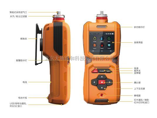 便携式铬酸雾检测仪TD600-SH-CAS|高精度订制型泵吸式铬酸雾分析仪