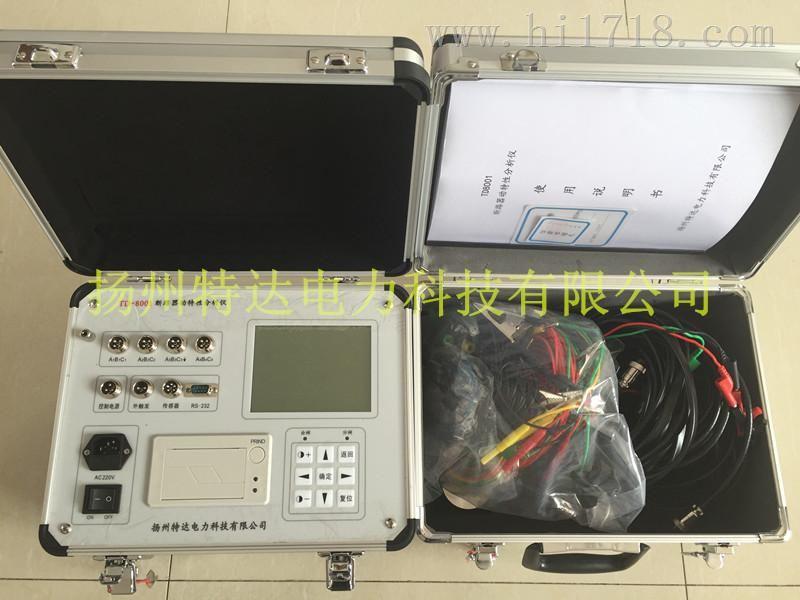 厂家专业生产断路器动特性分析仪/高压开关机械特性分析仪-扬州特达电力