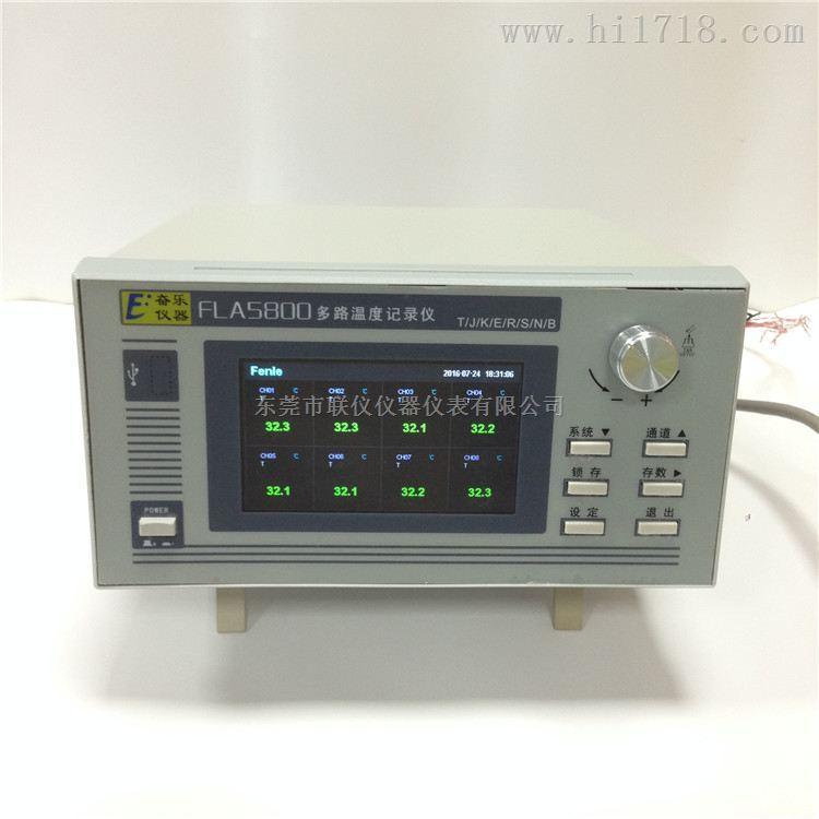 奋乐多路温度测试仪FLA5800多路温度巡检仪全国包邮