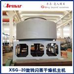 亚硫酸钠干燥机QG-1000