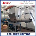 5-10mm型煤脉冲旋流干燥设备