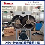 闪蒸式铁黄干燥机XSG-12