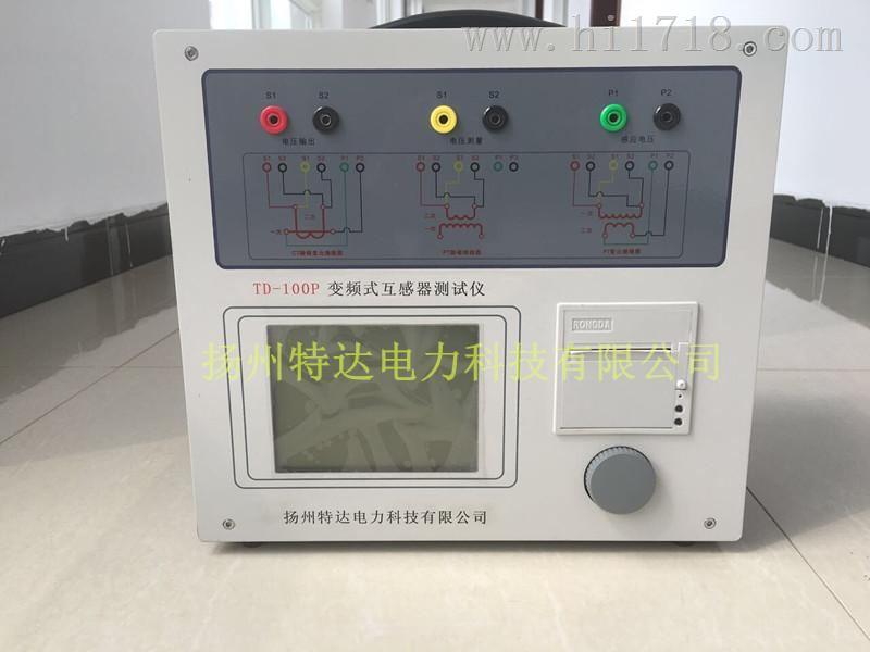 厂家直销变频互感器综合测试仪/变频式互感器测试仪-扬州特达电力