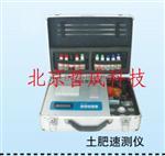 肥料养分速测仪、高精度肥料养分专用检测仪