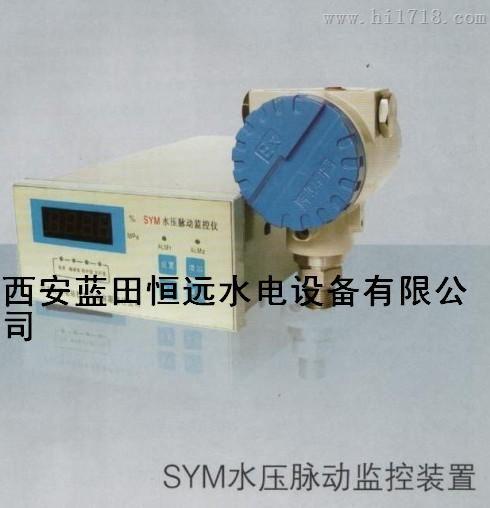 恒远厂家直销SYM水压脉动监控装置