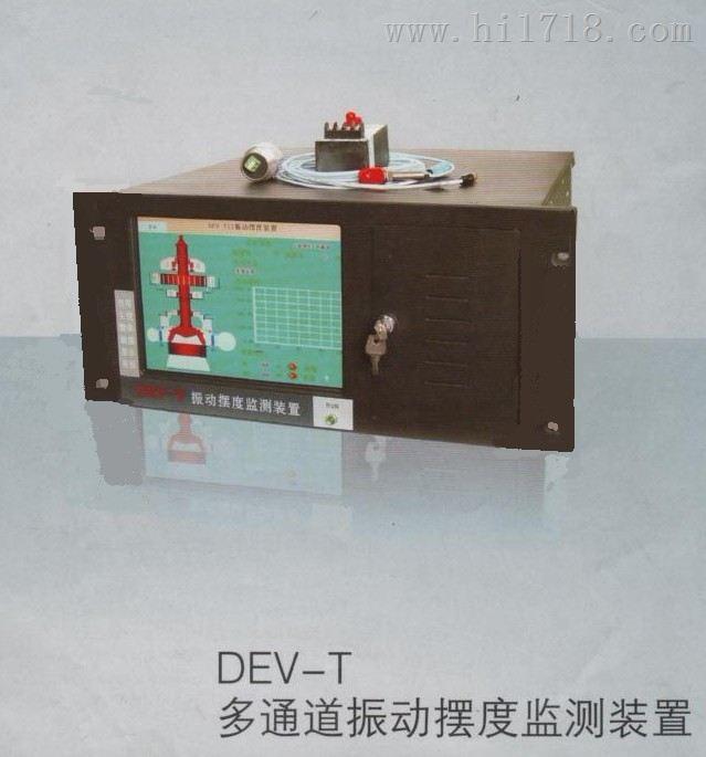 DEV-T多通道振动摆度监测装置-厂家批发、量大从优