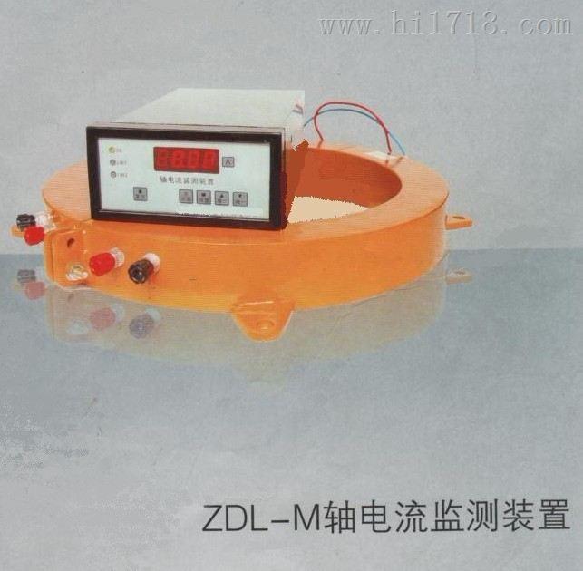 ZDL-M轴电流监测装置-保护装置商家供应