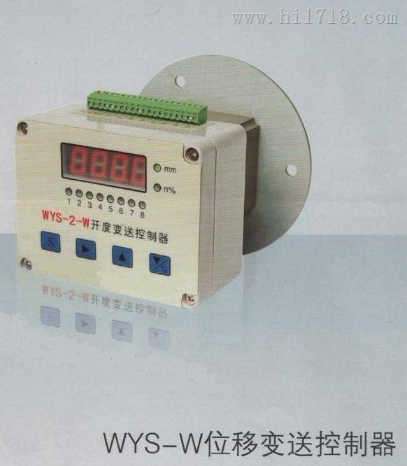高可靠性、高精度WYS-W位移变送控制器