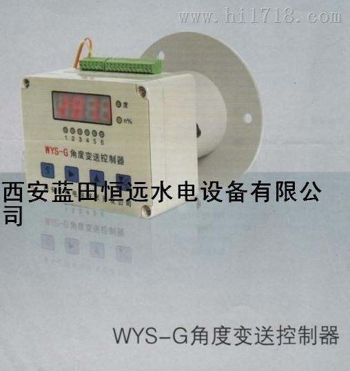 绿盛电气厂家直销  WYS-G角度变送控制器
