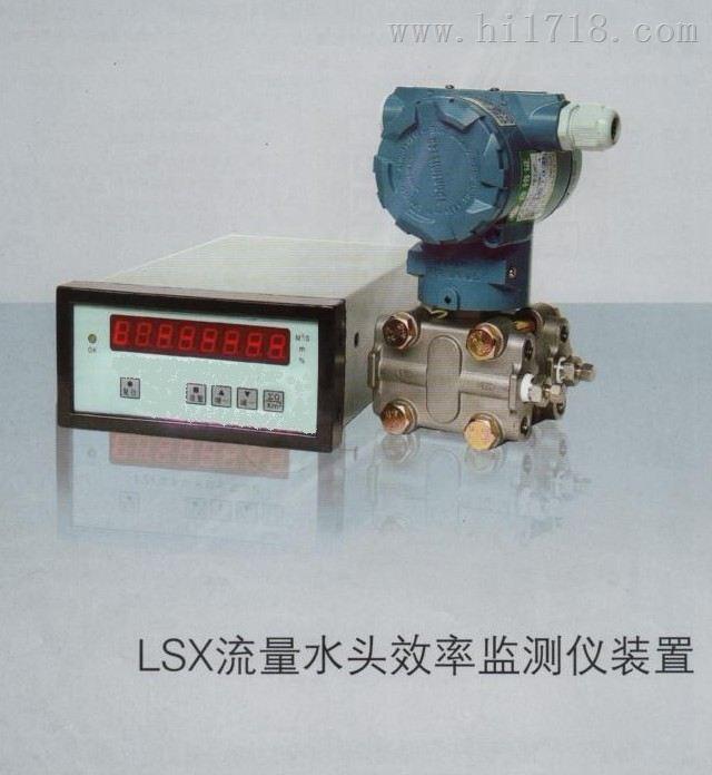 绿盛LSX型系列产品流量水头效率监测装置、批发、价格咨询