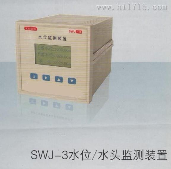 SWJ-3水位/水头监测装置-水电站大坝水位监测仪