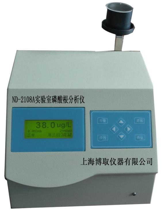 山西长治ND-2106A实验室硅酸根分析仪厂家和价格