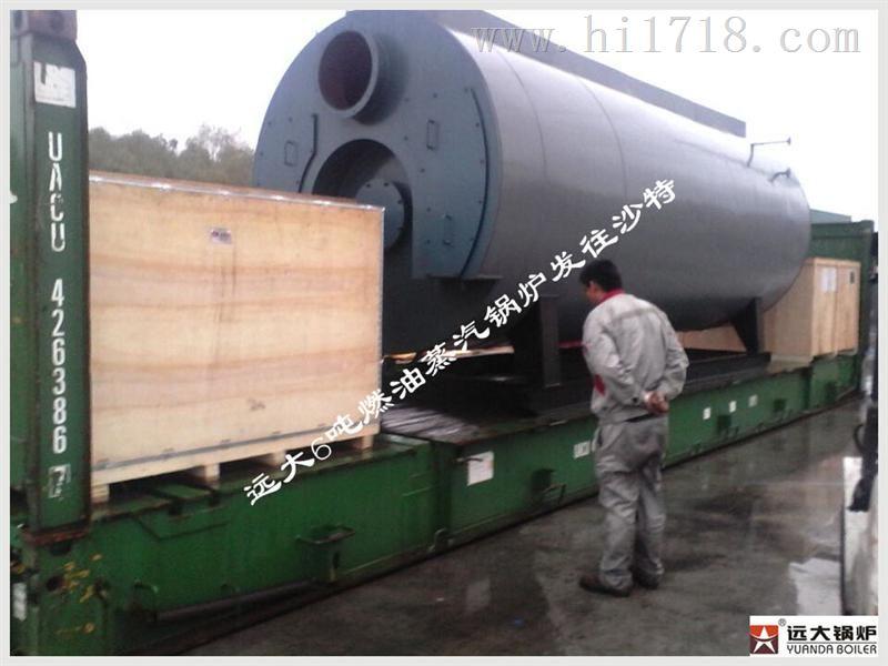 6吨燃油蒸汽锅炉报价单,价格