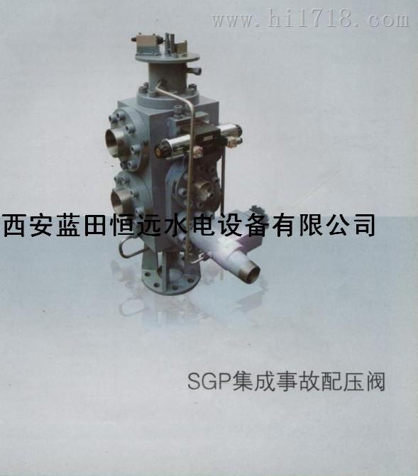 陕西SGP集成事故配压阀-过速保护装置