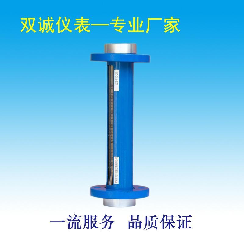 双诚热工仪表厂_流量计_玻璃转子流量计_F10-50玻璃转子流量计