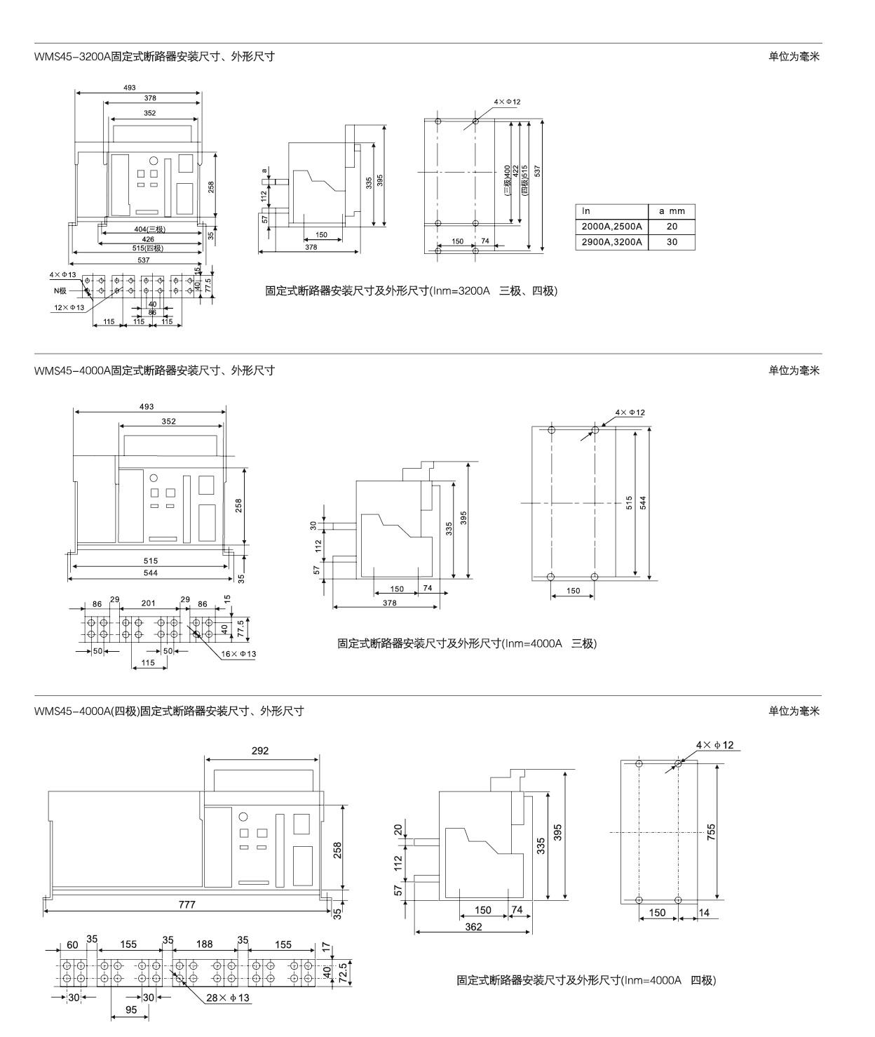 wms45系列智能型万能式断路器