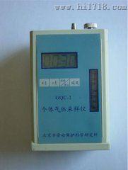 GQC-1·2环境大气采样器,北京劳保所科技发展有限公司【劳保所个体气体采样仪】