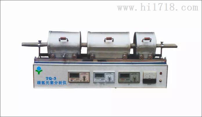 供应碳氢元素测定仪/快速自动碳氢仪/优质供应商