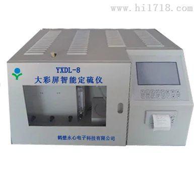 大彩屏高效煤炭测硫仪/煤炭含硫量化验仪/数据精准