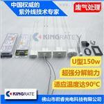 君睿廠家生產150W廢氣處理UV光解燈管