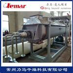 电解铜污泥桨叶式干化机KJG-32