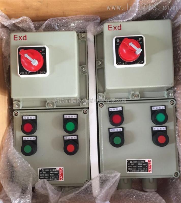 排水泵防爆电控箱